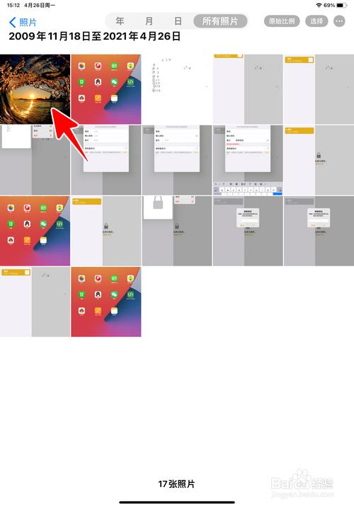 iPad怎样调节照片亮度