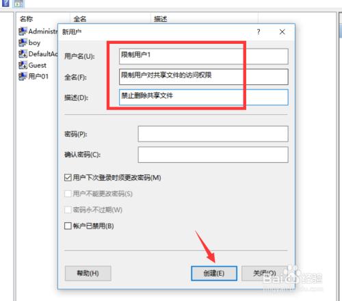 如何防止用户恶意修改局域网共享文件