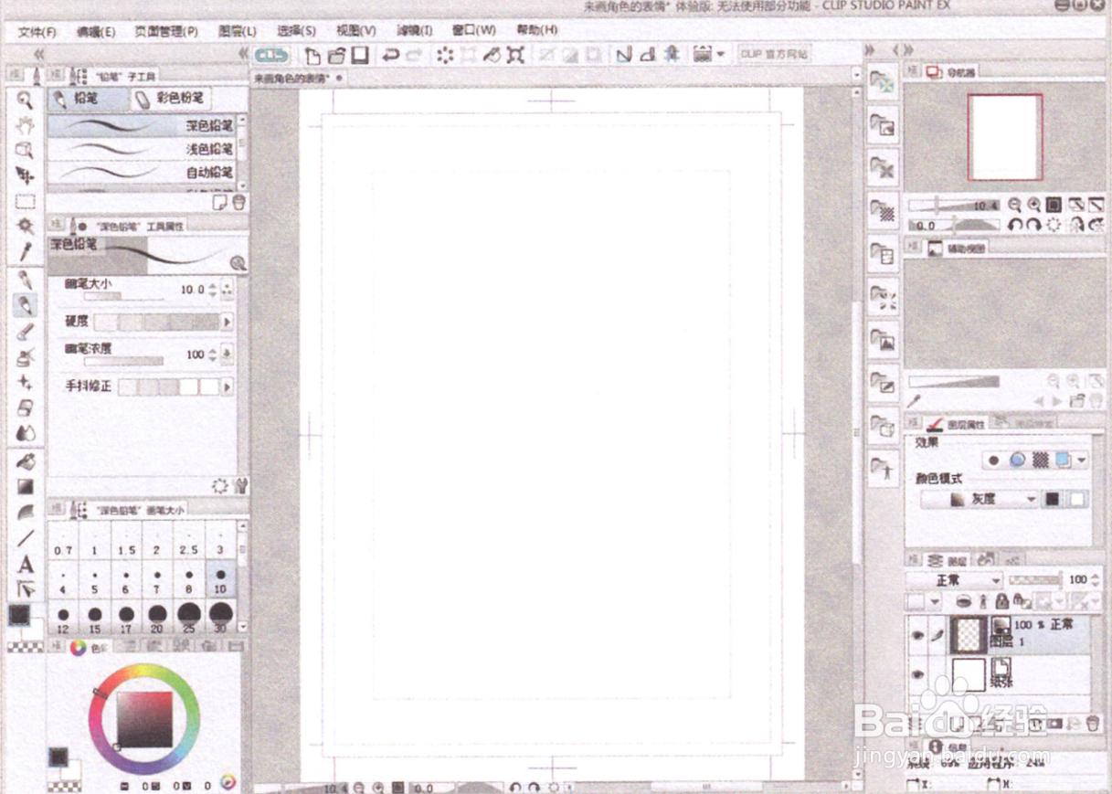 画漫画的软件有哪些?绘图软件推荐
