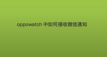 oppowatch中如何接收微信通知