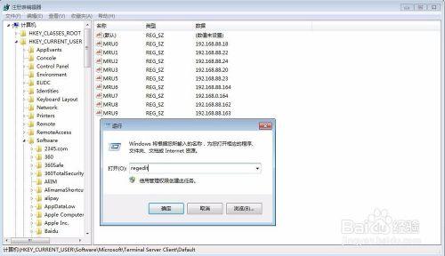 图片[4]-教你如何删除远程桌面连接(计算机名)IP记录 删除连接信息,简单快速删除连接信息