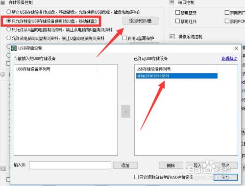 怎么保护局域网电脑文件安全防止通过U盘读取