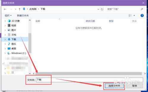 win10系统如何设置应用程序对文件夹限制访问