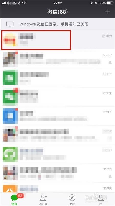 微信聊天记录中的图片等文件怎么批量删除的方法