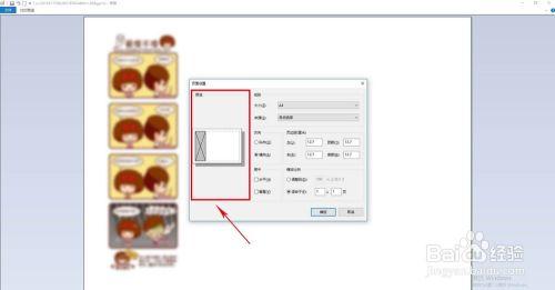 怎么把一张长图分页打印到多张纸上面?