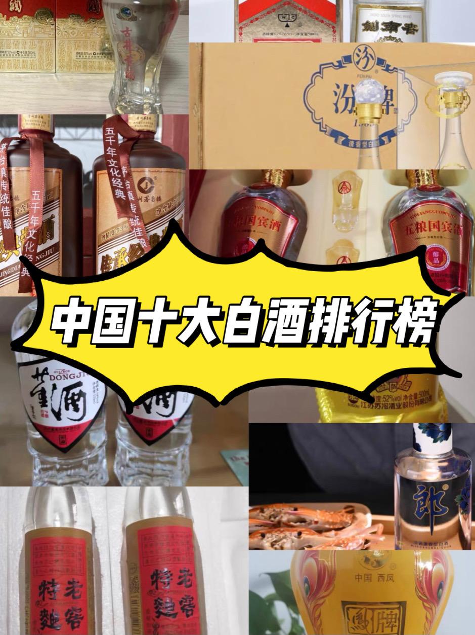 中国十大白酒排行榜及价格