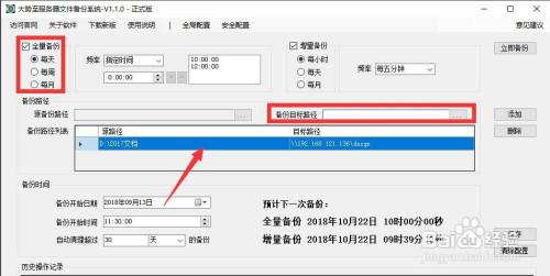 怎么设置自动定时备份电脑文件