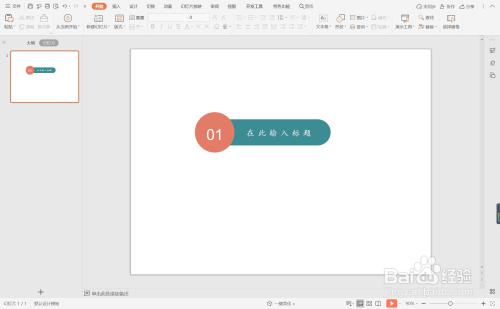 wpsppt中如何制作圓角矩形標題樣式