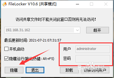 WPS怎么设置共享工作薄 共享文件访问权限设置