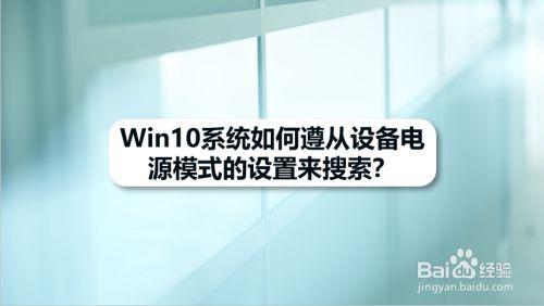 Win10系统如何遵从设备电源模式的设置来搜索?