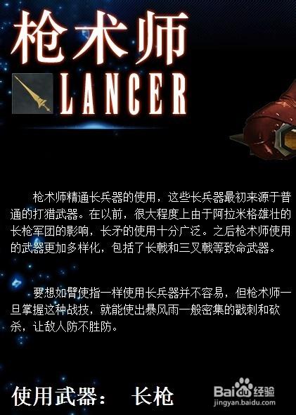 最终幻想14绝枪战士转职图片
