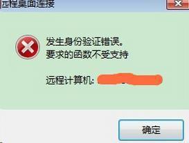 发生身份验证错误。要求的函数不受支持