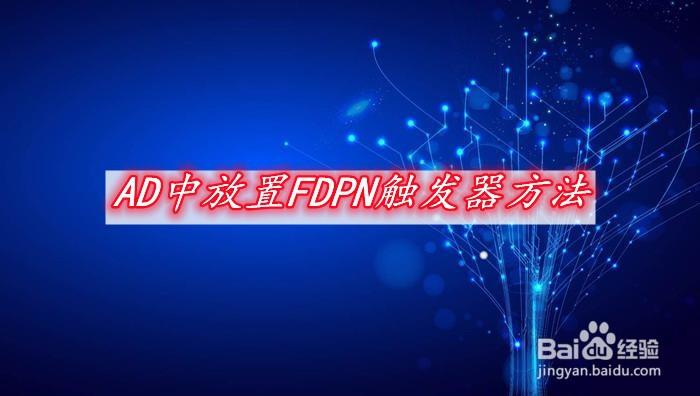AD中放置FDPN触发器方法