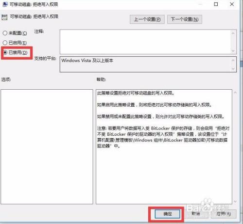U盘文件删除不了怎么设置 U盘文件保护方法