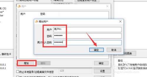 共享文件怎么设置访问密码