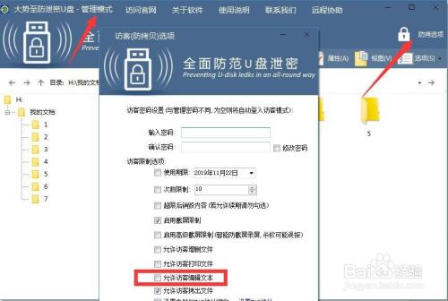 如何保护U盘文件 针对U盘设置访问密码方法