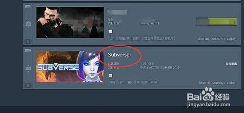 Steam找不到subverse怎么办