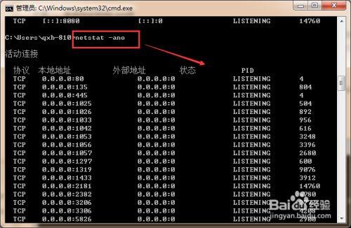 windows系统如何查看端口被占用、杀进程