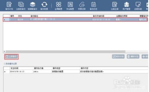 怎么对电脑文件进行备份 增量备份电脑文件方法