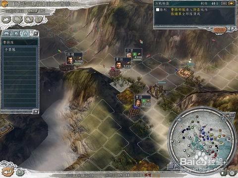 三国志11决战称霸图文图片