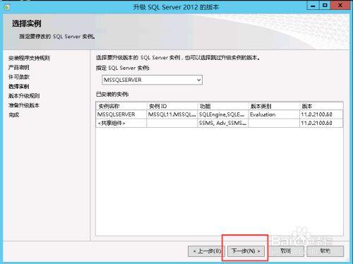 如何解决sql server 2012 评估期已过