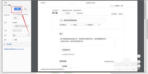 网站如何:如何打印网页的内容-U9SEO