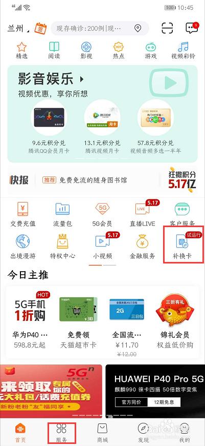 联通用户可以通过中国联通APP办理补换...