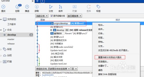 SourceTree使用教程(六)--回滚版本到某次提交