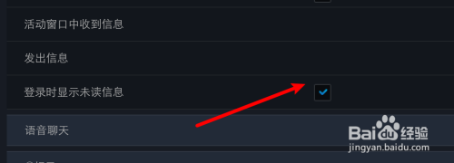 mac暴雪战网怎么设置登录时通知显示未读信息?