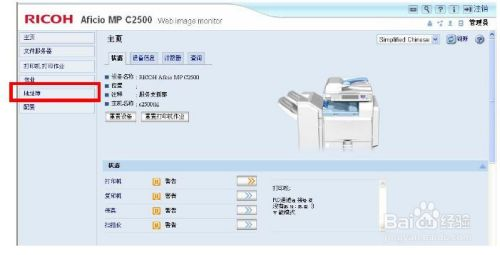 理光复合机如何设置扫描到邮件