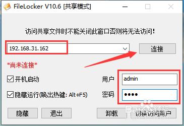怎么给局域网共享文件设置访问密码