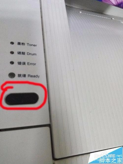 联想lj2400l打印机清零
