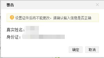 微博实名认证安全吗图片
