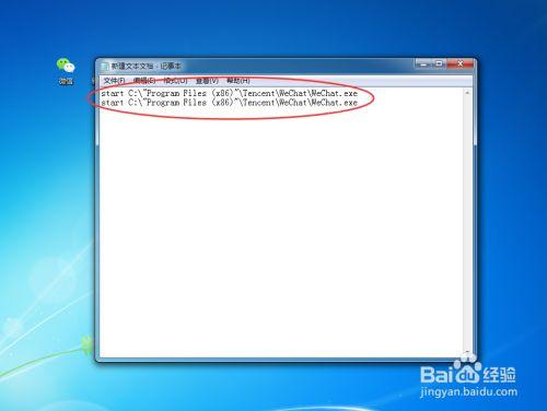 一个电脑上如何登录两个微信或是多个微信?