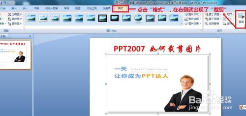 ppt裁剪工具在哪里_ppt如何裁剪图片-百度经验