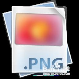 如何将png转成ico格式 百度经验