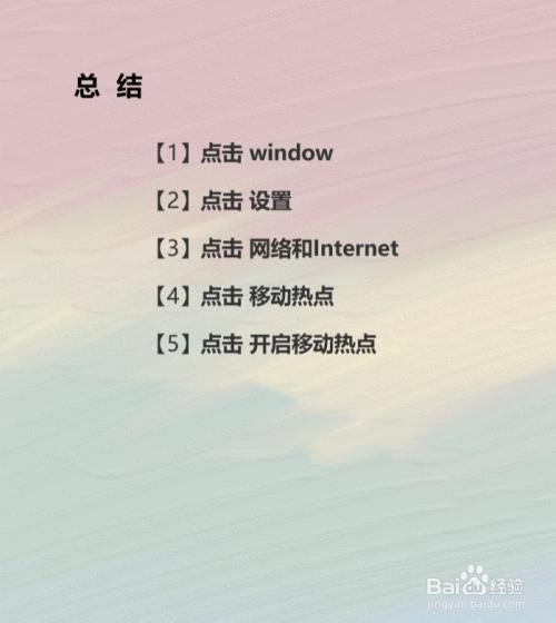 笔记本如何开启热点WiFi让别人连接共享?