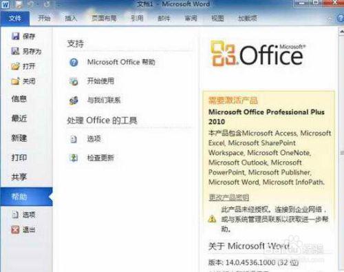 如何查看Office2010是否已经激活