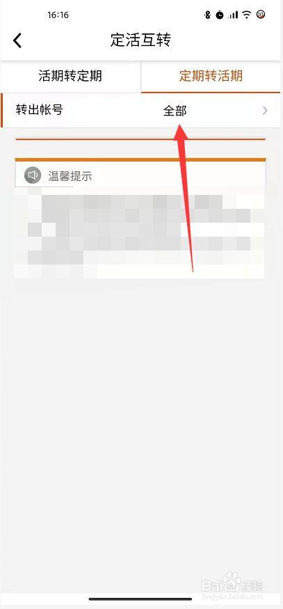 手机农信怎么查定期存款