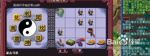 梦幻西游炼丹炉模拟器图片