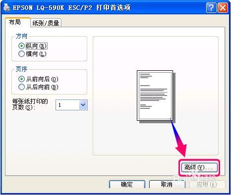 针式打印机打印送货单为什么总是不对位?这样设置一下就好了(图6)
