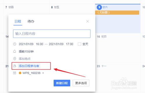 如何设置wps日历新建日程添加日程参与者?