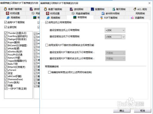如何检测并管理局域网无线路由器接入行为