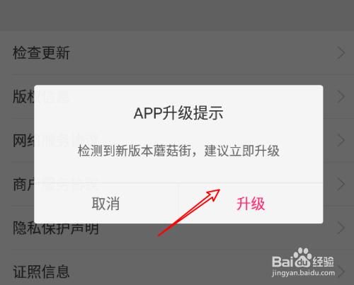 蘑菇街app怎么手动更新版本?