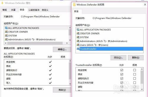彻底删除win10自带杀毒软件 Windows Defender