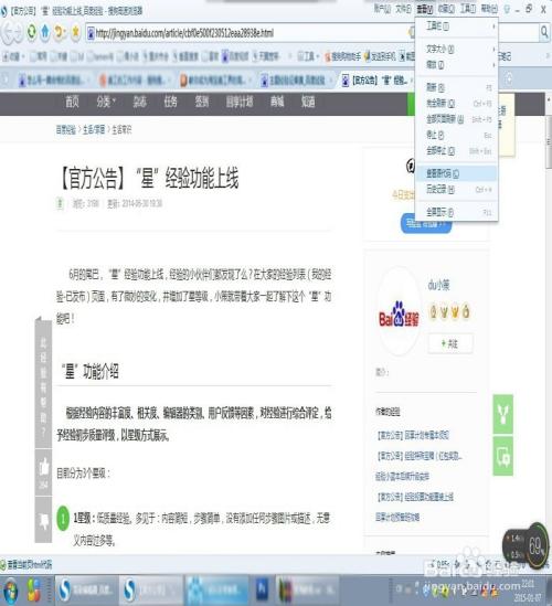网站如何:如何查看网页的源代码(适合网站初学者)-U9SEO