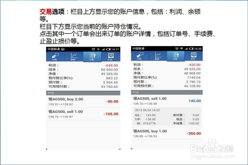 mt4手机软件说明图片