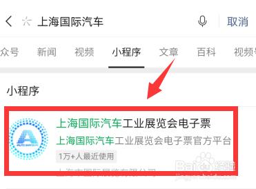 2021上海车展日程时间表