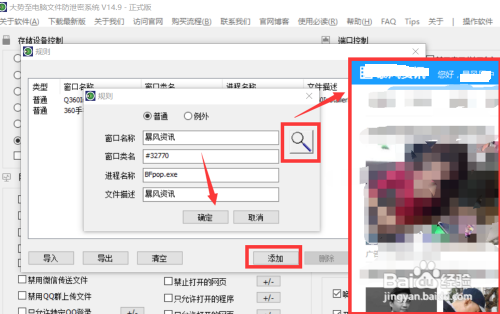 禁止局域网电脑运行特定程序 拦截程序弹窗方法