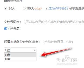 wps设置本地备份磁盘教程